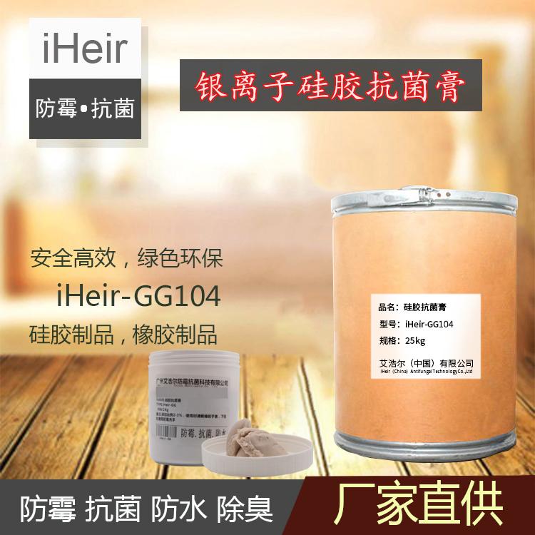 银离子硅胶抗菌膏