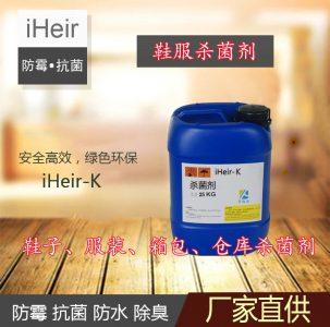 iHeir-K杀菌剂