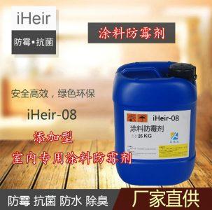 iHeir-08室内涂料防霉剂|会所内墙涂料防霉剂