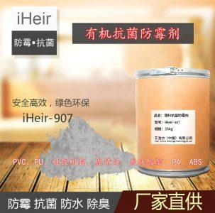 iHeir-907 塑料抗菌防霉剂