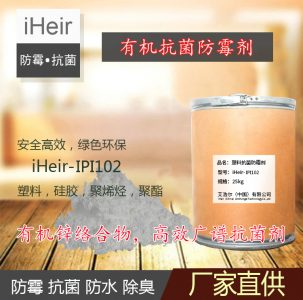 iHeir-IPI102塑料抗菌防霉剂