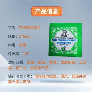 强效防霉除臭片,干燥剂和防霉片的升级版