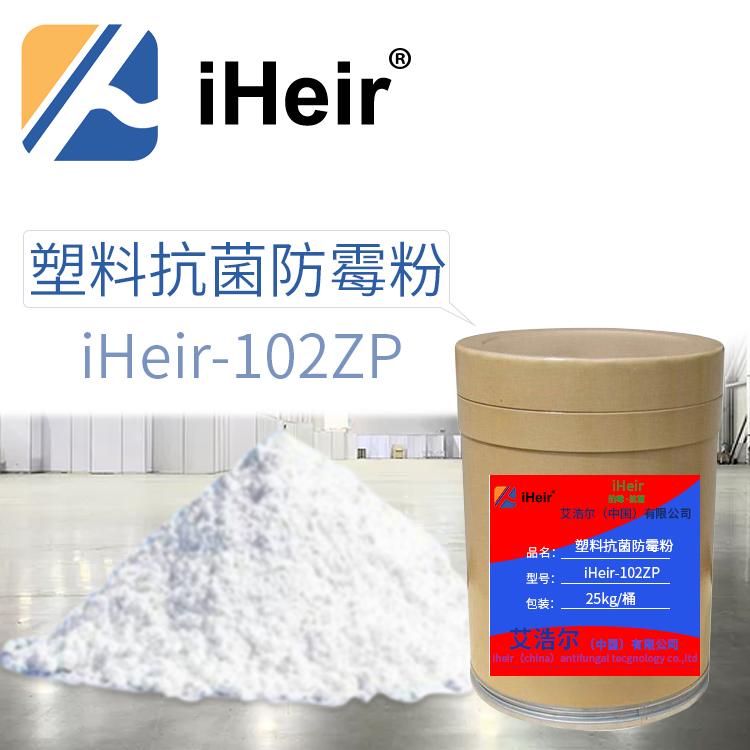 塑料抗菌防霉的好处-抗菌剂/防霉剂/干燥剂/防霉片厂家批发