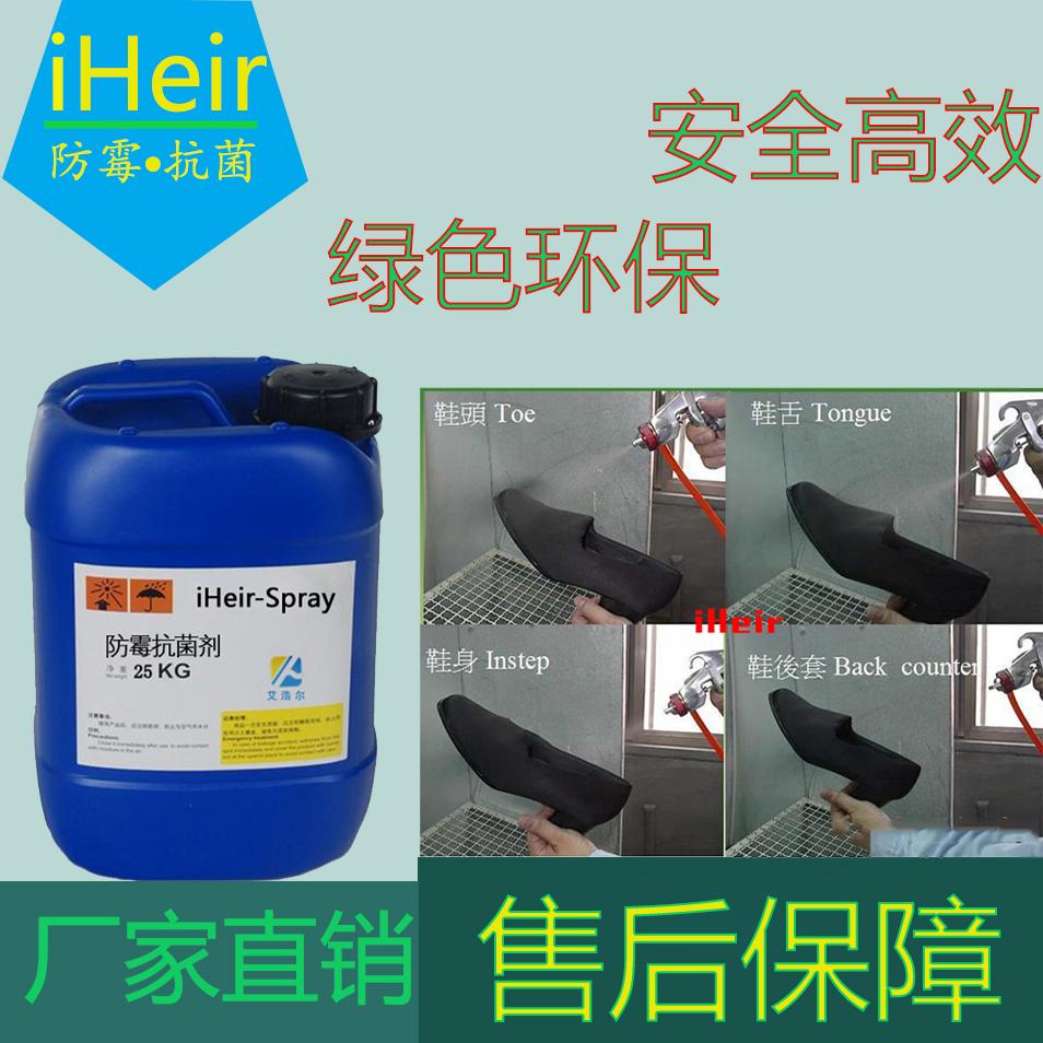 鞋子防霉杀菌剂