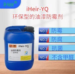 家具和墙面发霉怎么办?iHeir-YQ油漆防霉剂帮你解决烦恼