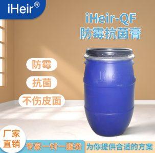 广州 iHeir-QF皮革防霉抗菌膏,皮革清洁膏,皮革护理膏——艾浩尔防霉科研公司