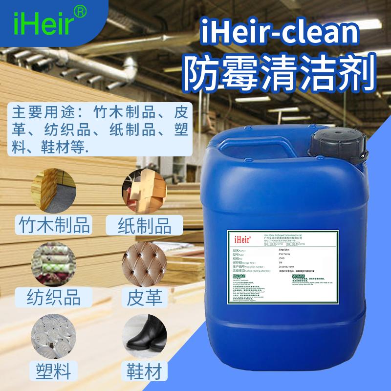 霉菌清洁剂