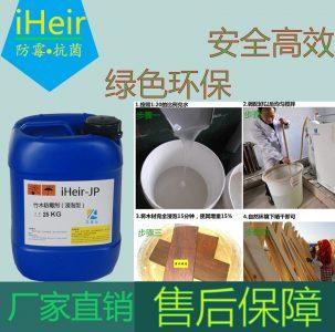 竹木防霉剂的用法