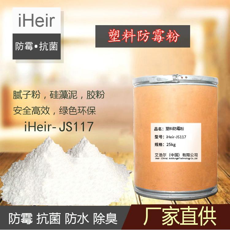 iHeir-JS117塑料防霉剂