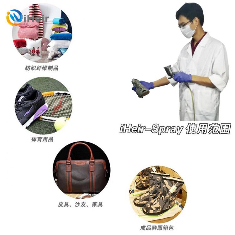 鞋子防霉抗菌剂 | 服装防霉剂