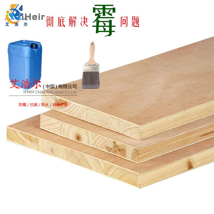 竹木防霉剂