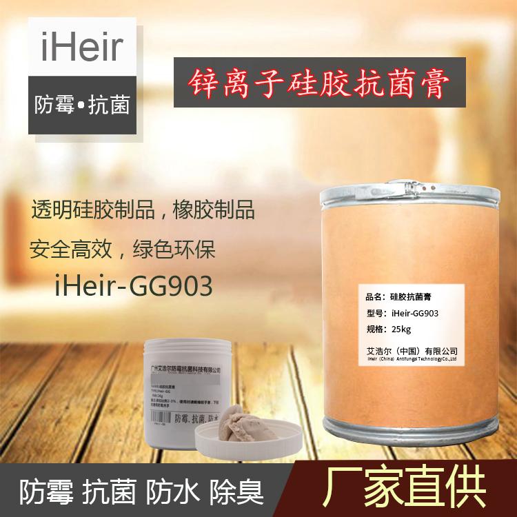 锌离子硅胶防霉抗菌膏