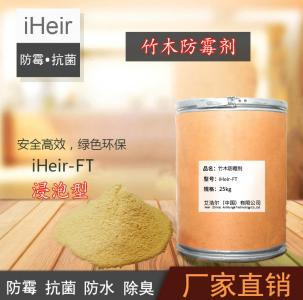 iHeir-FT竹木防霉粉