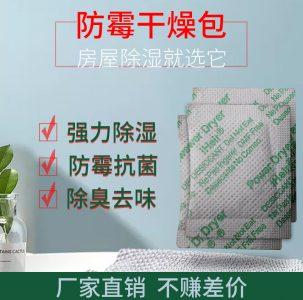 防霉干燥剂和干燥剂的区别