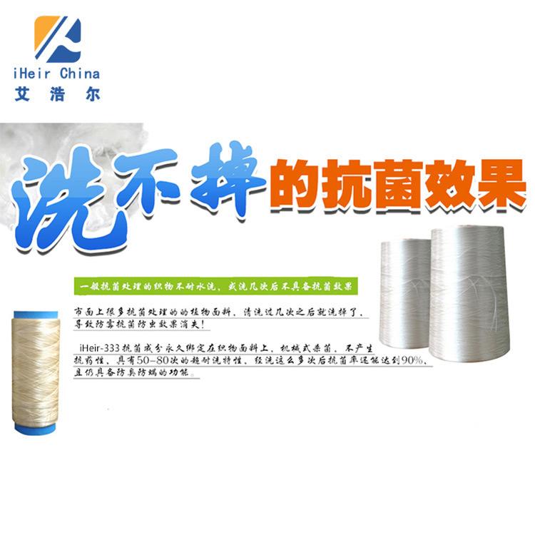 银离子纺织抗菌剂