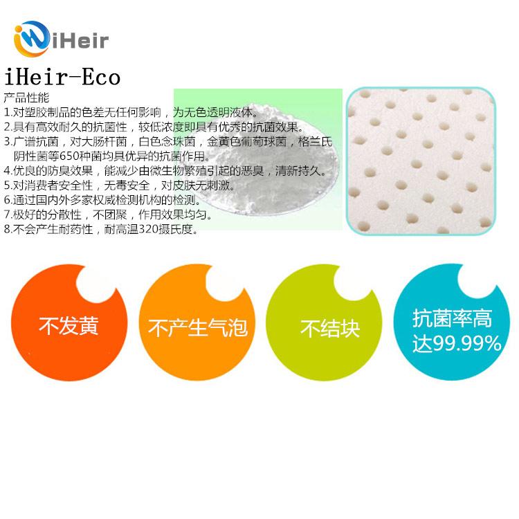 透明塑料抗菌剂
