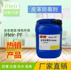 皮革防霉剂-皮革转鼓、鞣制、加脂添加