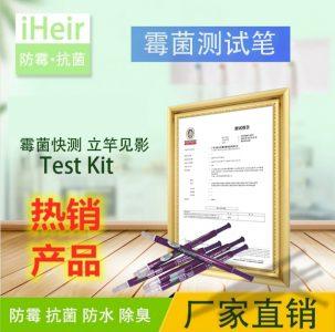 霉菌测试笔-艾浩尔霉菌测试工具