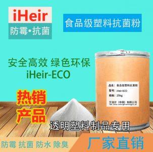 透明塑料抗菌剂(食品级)