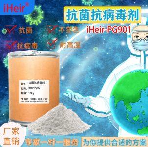 iHeir-PG901抗菌抗病毒剂